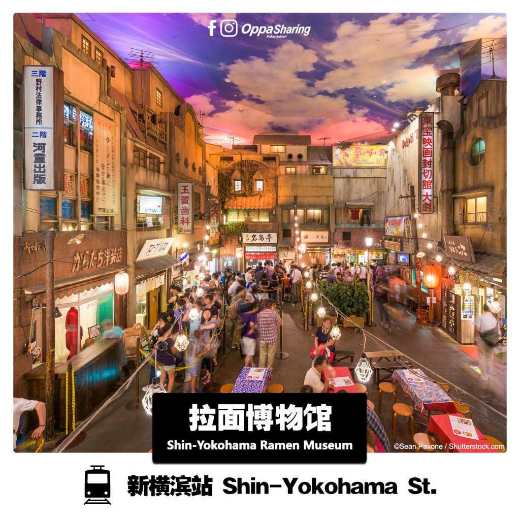 横滨拉面博物馆 Shin-Yokohama Rāmen Museum