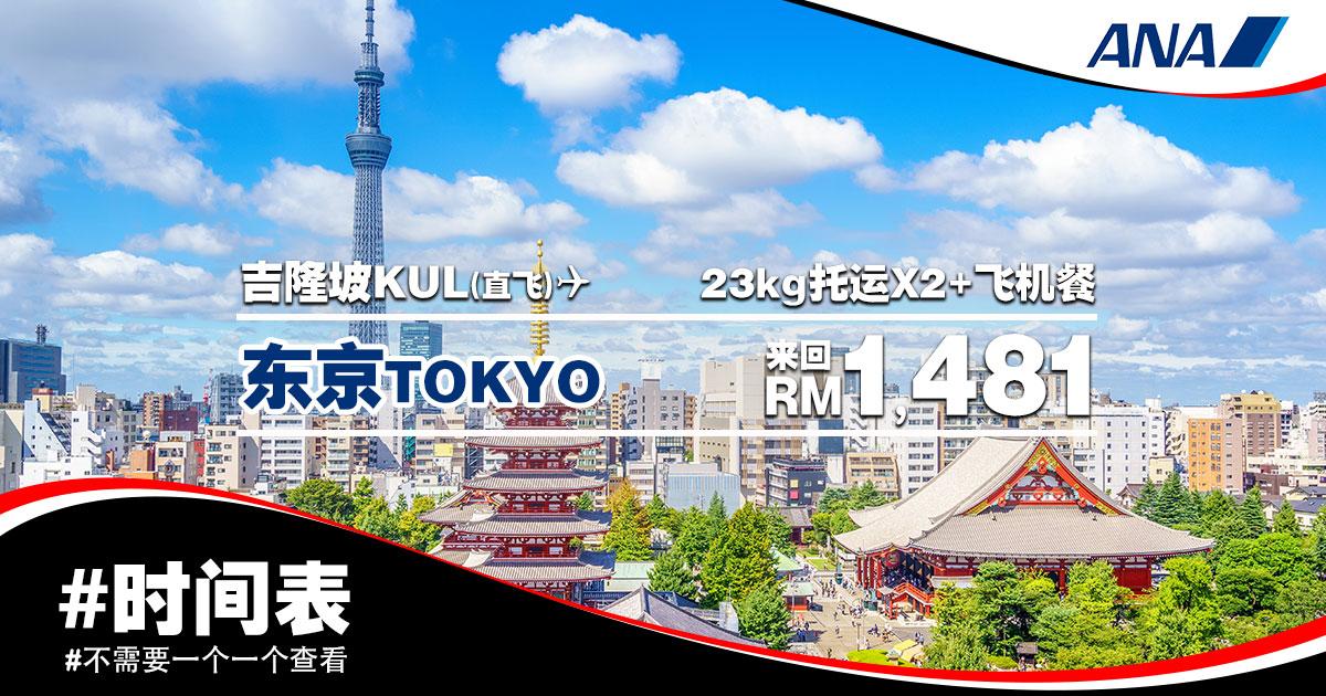 Photo of 【#时间表】吉隆坡KUL — 东京Tokyo 来回ʀᴍ1,481  包括46kg托运+飞机餐 [Exp: 19 May 2019]