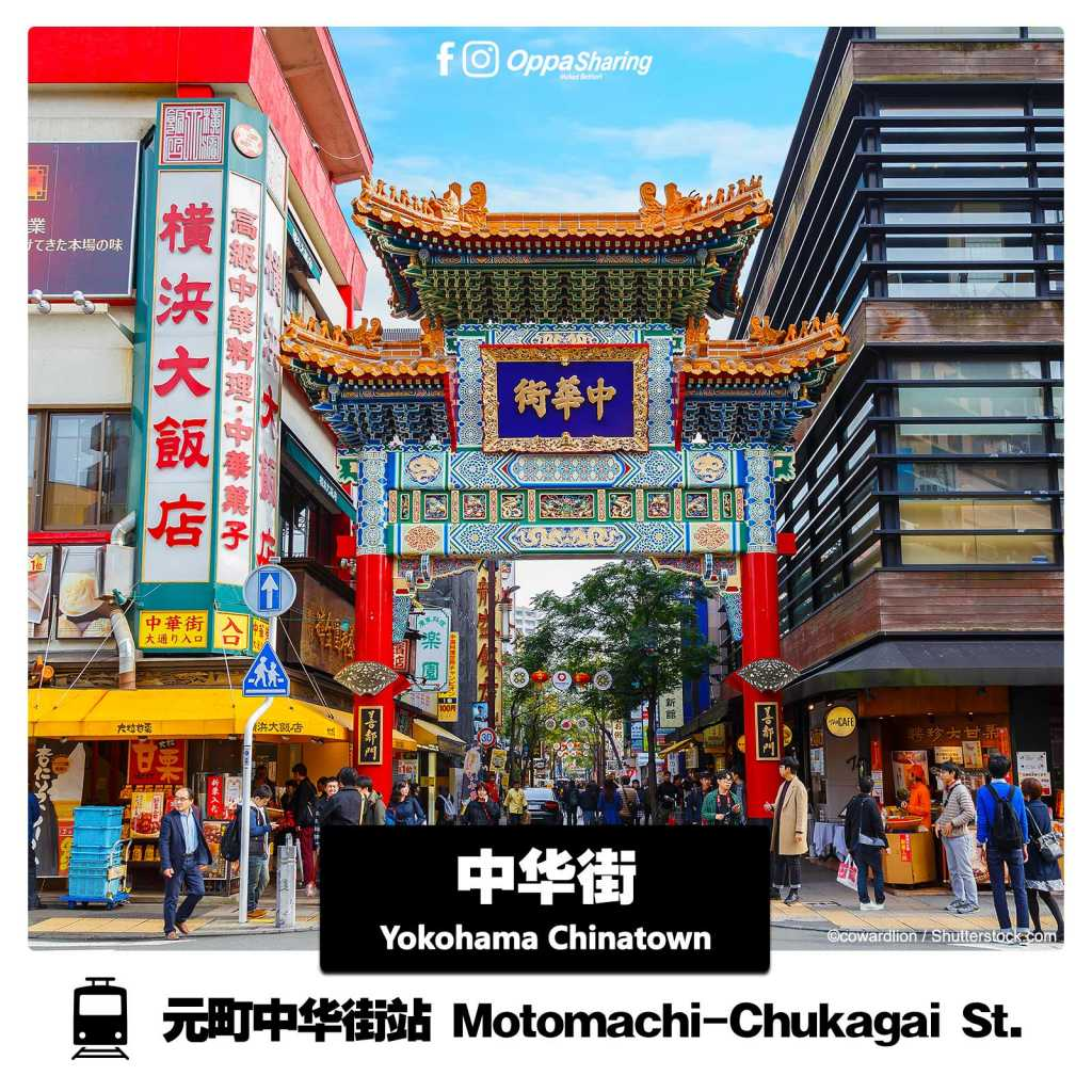 中华街Yokohama Chinatown