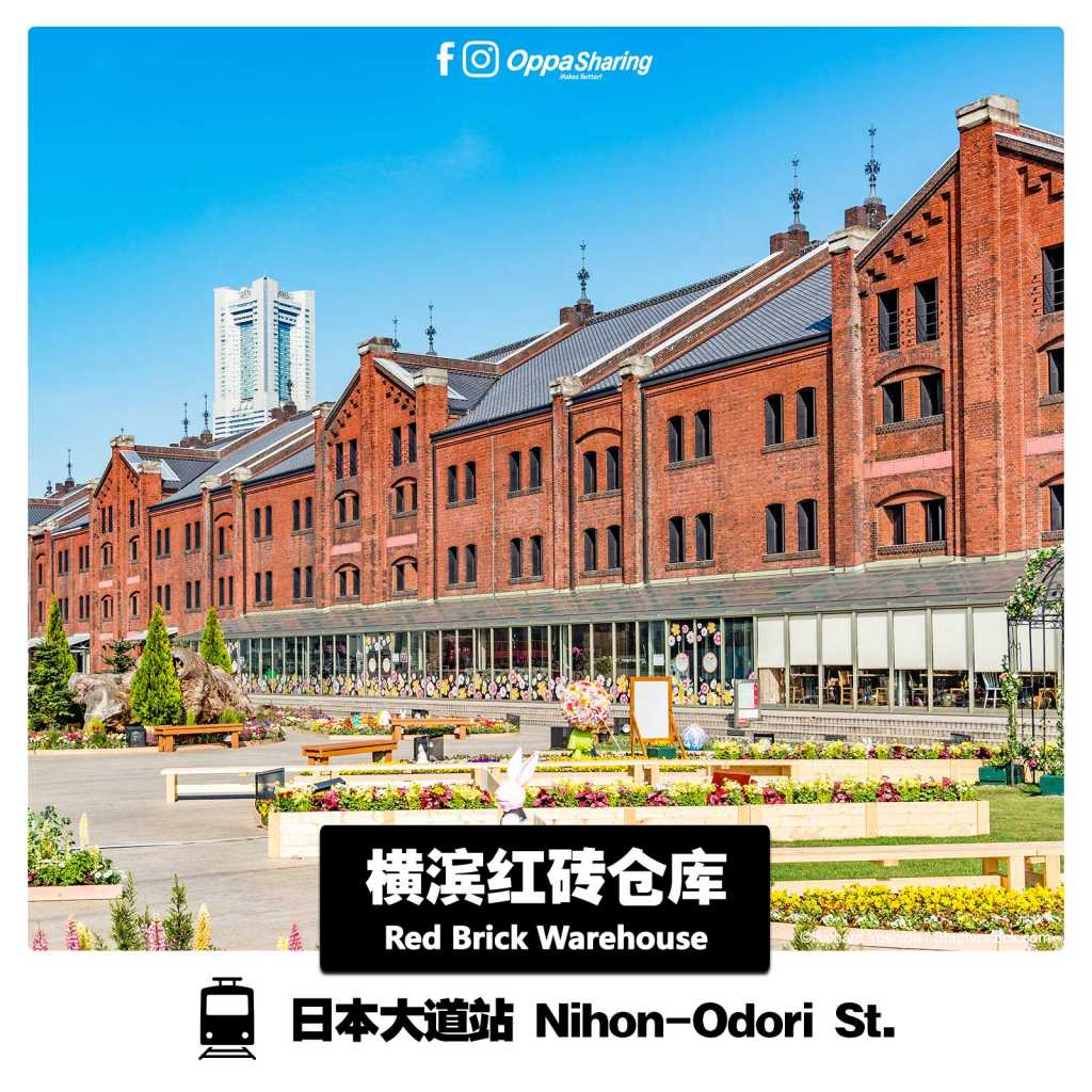 横滨红砖仓库Yokohama Red Brick Warehouse