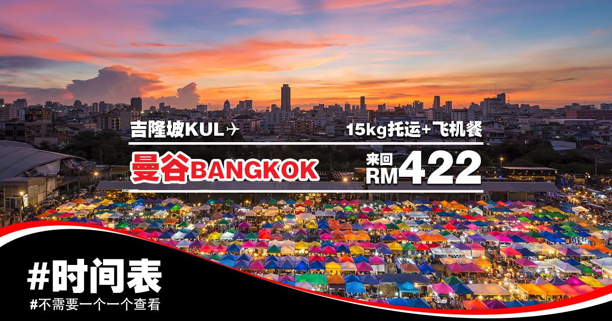 Photo of 【#时间表】吉隆坡KUL — 曼谷Bangkok 来回RM422 包括15kg托运+飞机餐![Exp: 31 May 2019]