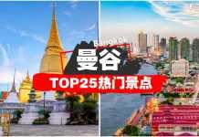 【曼谷Top25热门景点】一次过告诉你Bangkok「吃喝玩乐」景点 #新手笔记
