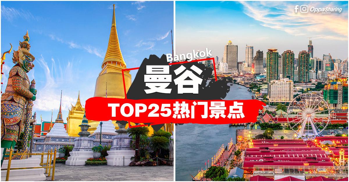 Photo of 【曼谷Top25热门景点】一次过告诉你Bangkok「吃喝玩乐」景点 #新手笔记