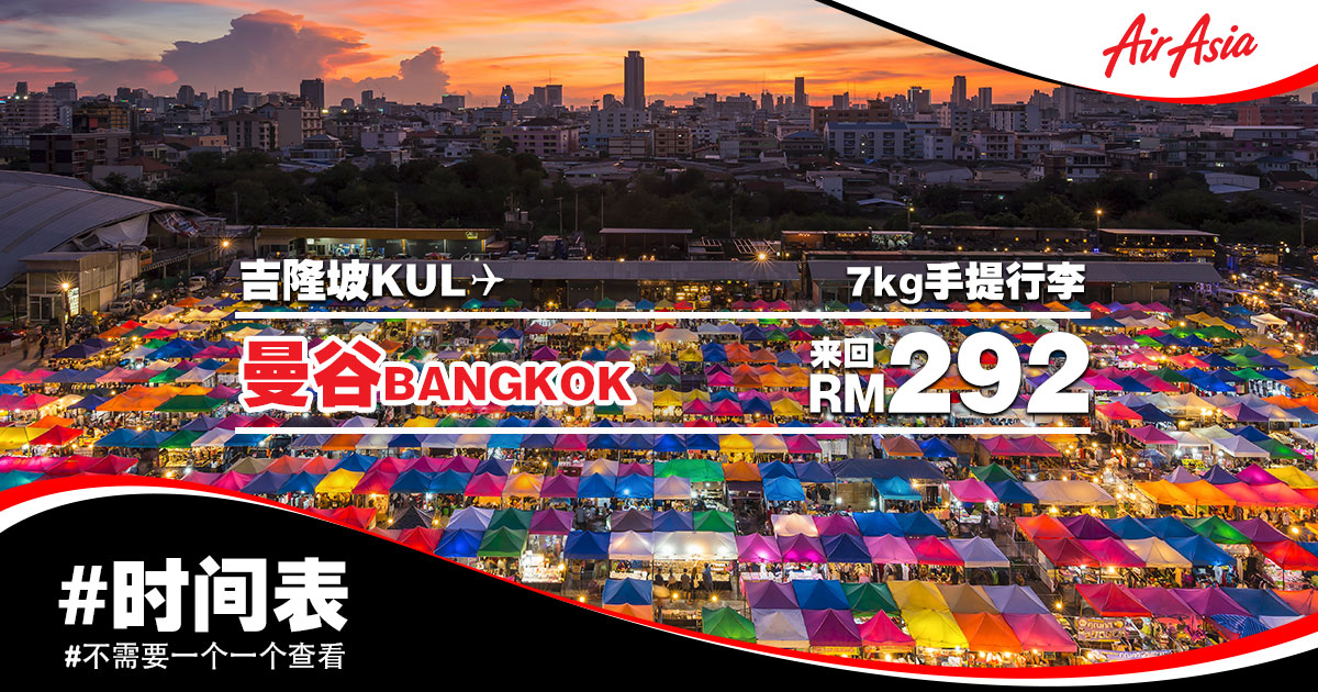 Photo of 【#时间表】吉隆坡KUL — 曼谷Bangkok 来回RM292 #AirAsia [Exp: 5 May 2019]