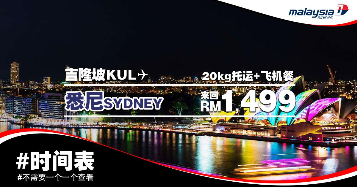 Photo of 【#时间表】吉隆坡KUL — 悉尼Sydney 来回RM1,499 包括20kg托运+飞机餐![Exp: 8 May 2019]