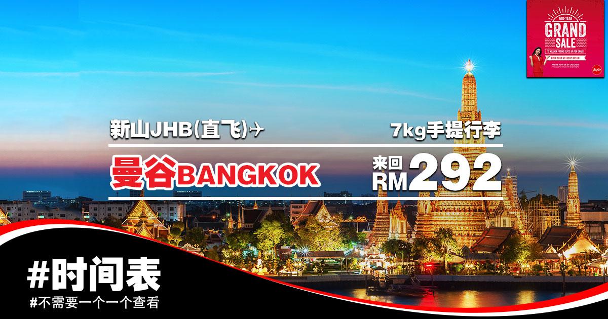 Photo of 【#时间表】新山JHB — 曼谷Bangkok 来回ʀᴍ292  #MidYear #GrandSale #年中促销 [Exp: 19 May 2019]