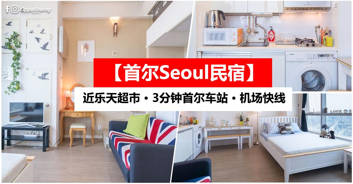 Photo of 【首尔Seoul民宿】近乐天超市 ·  3-4分钟首尔车站 · 机场快线AREX直达