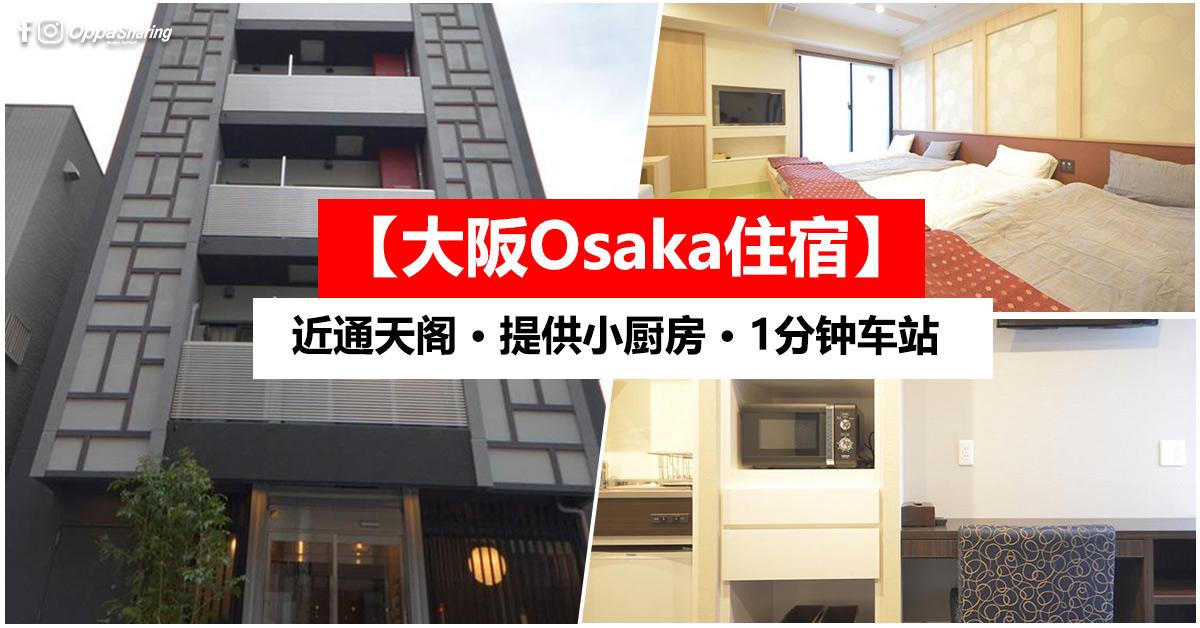 Photo of 【大阪Osaka住宿】Hotel Amaterrace Yosuga · 小厨房 · 近通天阁 · 距离车站1分钟 · Agoda 评价 8.9