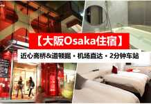 【大阪Osaka住宿】Cross Hotel Osaka · 近心斋桥商圈&道顿掘 · 2分钟车站 · Agoda 评价 8.8