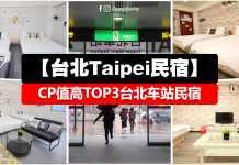 【台北Taipei民宿】TOP 3 台北车站值得入住的酒店 · 近台北地下街 · 3-5分钟车站 · 机场捷运直达