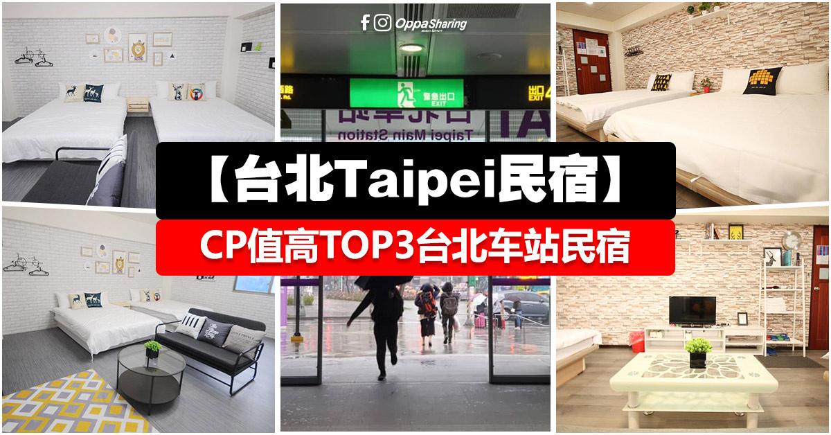 Photo of 【台北Taipei民宿】TOP 3 台北车站值得入住的酒店 · 近台北地下街 · 3-5分钟车站 · 机场捷运直达