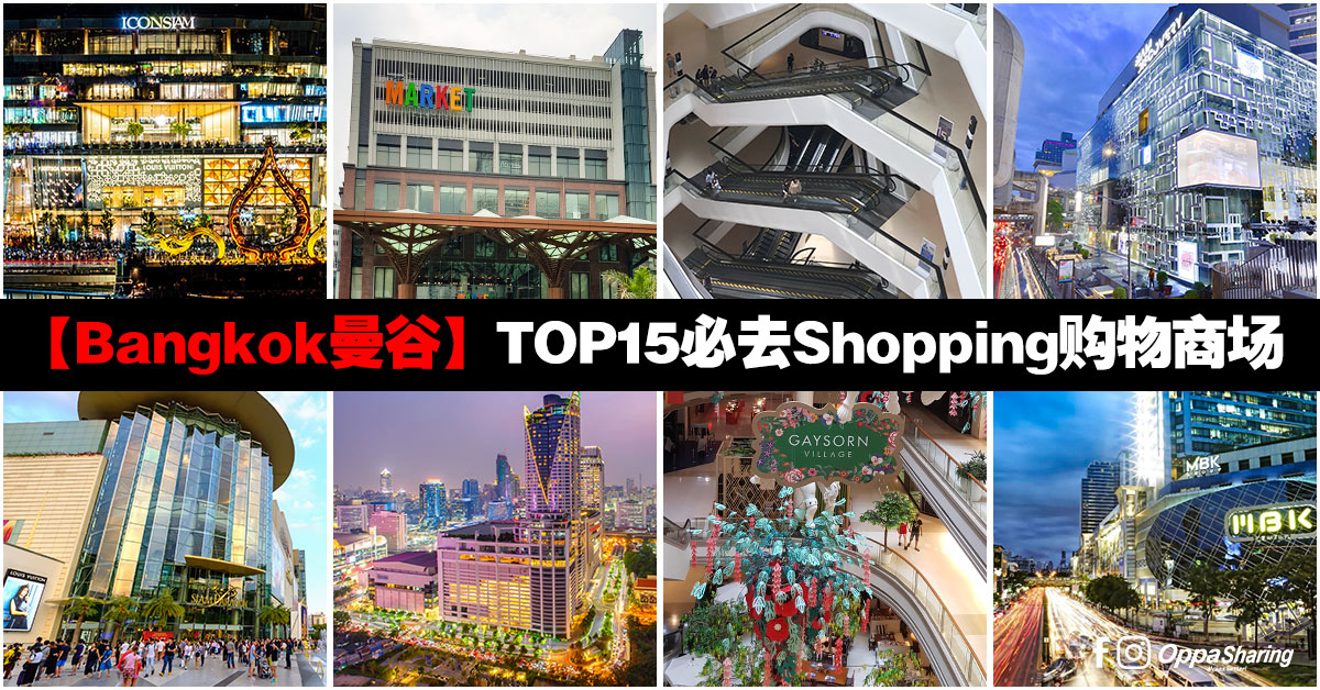 Photo of 【Bangkok曼谷】Top15 必去逛街商场 #2019最新更新