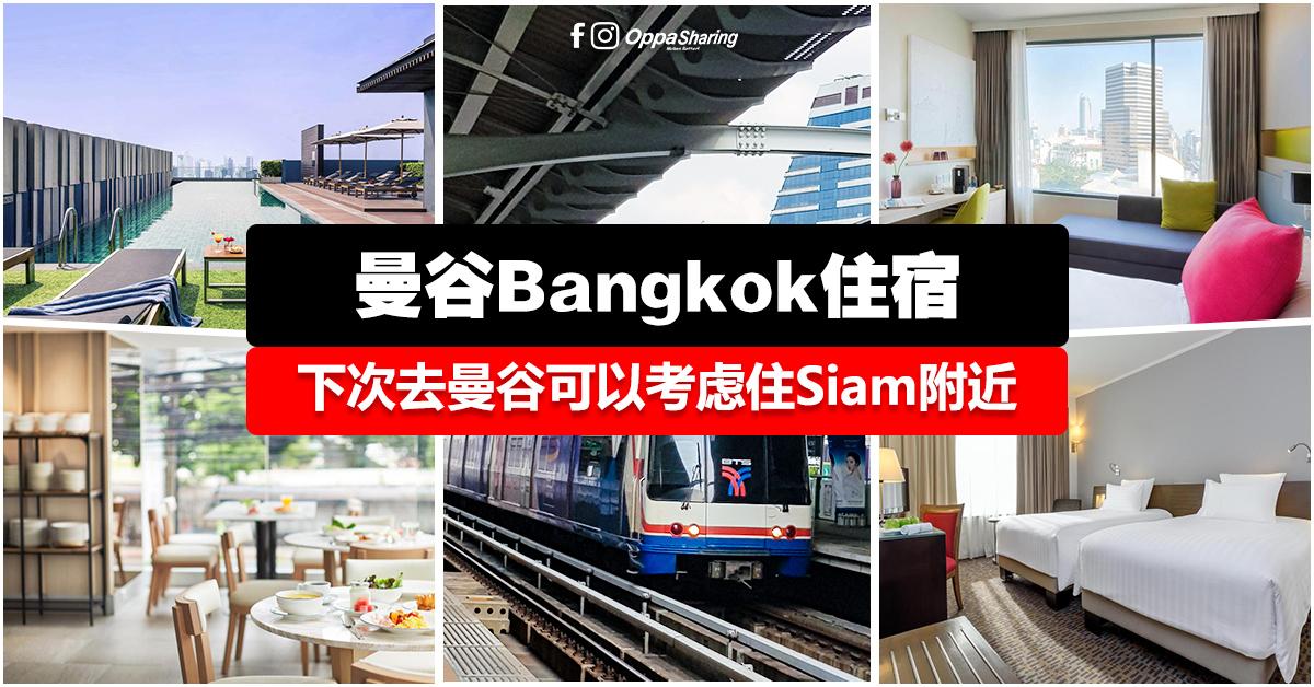 Photo of 【曼谷Bangkok酒店】TOP 6 Siam区值得入住的酒店 · 靠近BTS车站 · CP值高