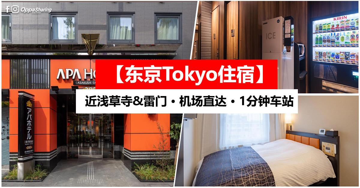 Photo of 【东京Tokyo住宿】APA Hotel Asakusa-Ekimae · 近浅草寺&雷门 · 机场直达 · Agoda 评价 8.9