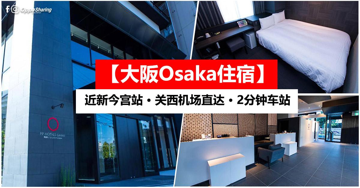 Photo of 【大阪Osaka住宿】FP HOTELS Grand South-Namba · 近新今宫 · 机场直达 · 距离车站2分钟 · Agoda 评价 8.7