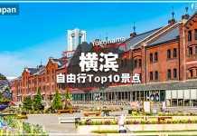 【Yokohama横滨】10大热门景点 #日本自由行 #TOP10必去