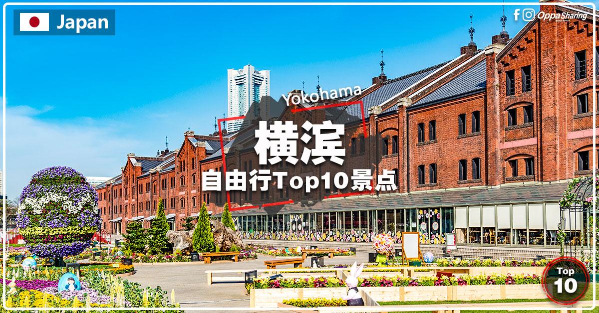 Photo of 【Yokohama横滨】10大热门景点 #日本自由行 #TOP10必去