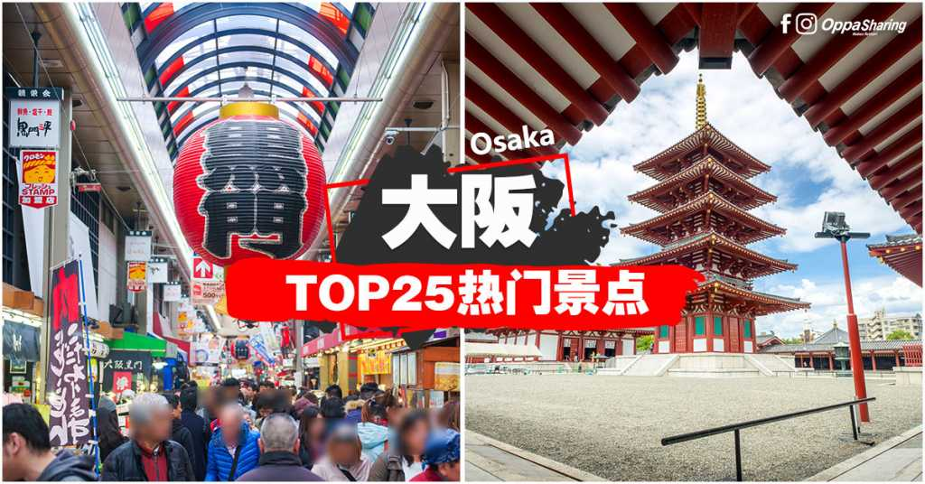 【大阪Top25热门景点】一次过告诉你Osaka「吃喝玩乐」景点 #新手笔记