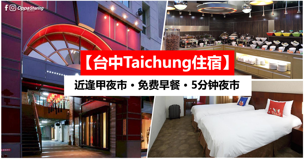 Photo of 【台中Taichung住宿】Taichung Fengjia In One City Inn · 近逢甲夜市 · Agoda 评价 8.4