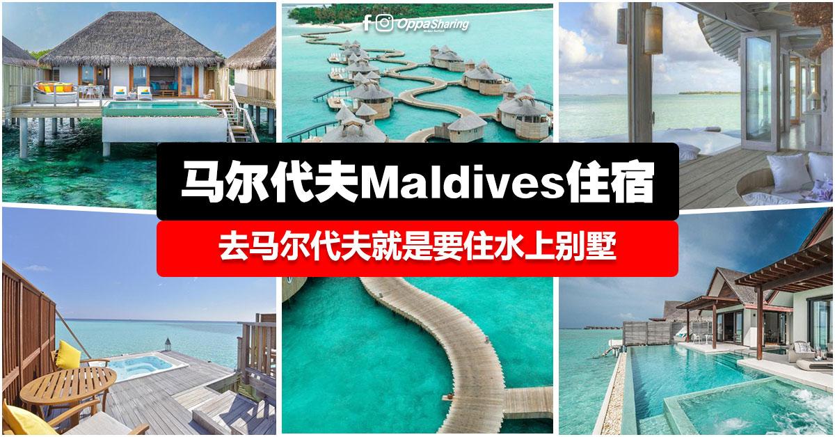 Photo of 【马尔代夫Maldives酒店】TOP 6值得入住的酒店 · 水上别墅 · CP值高