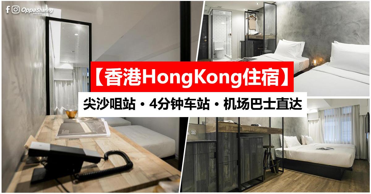 Photo of 【香港HongKong住宿】Hotel Hart · 尖沙咀酒店 · 4分钟车站 · 机场巴士直达 · Agoda 评价 8.5