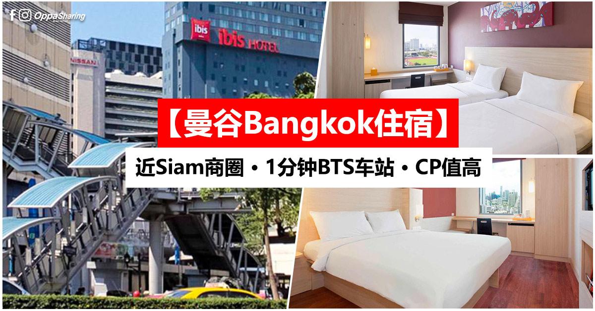 Photo of 【曼谷Bangkok酒店】Ibis Bangkok Siam Hotel · 近Siam商圈 · 1分钟BTS车站 ·  Agoda评价8.1