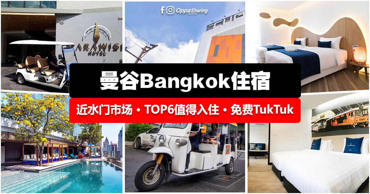 Photo of 【曼谷Bangkok酒店】TOP 6 水门市场值得入住的酒店 · 提供免费TukTuk · 靠近车站 · CP值高