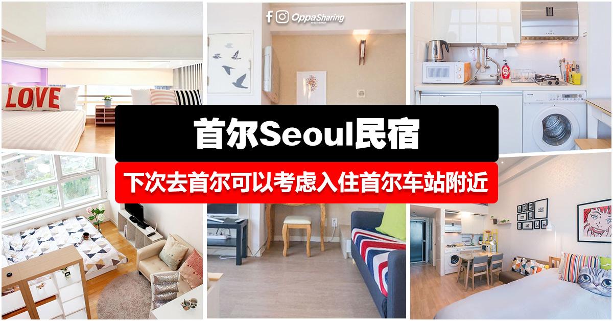 Photo of 【首尔Seoul民宿】TOP 3 首尔车站值得入住的酒店 · 近乐天超市 · 3-4分钟车站 · 机场快线AREX直达