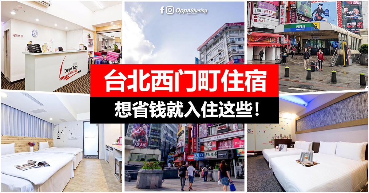 Photo of 【台北Taipei住宿】TOP 6 西门町值得入住的Budget酒店 · 靠近车站 · CP值高