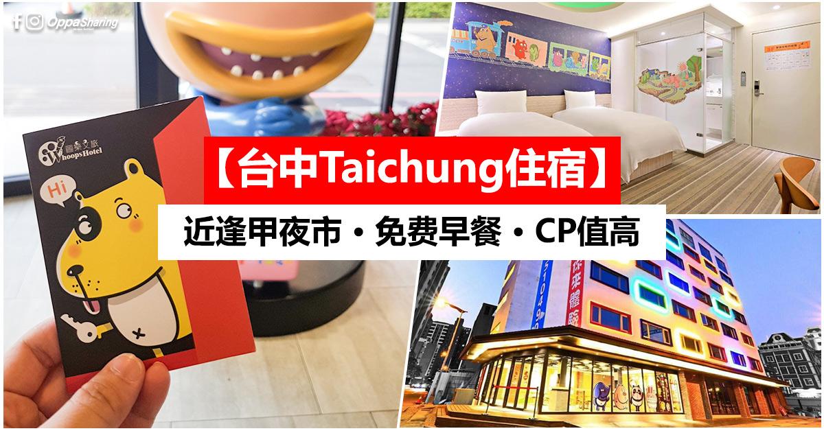 Photo of 【台中Taichung住宿】Tu Le Wen Lu · 近逢甲夜市 · Agoda 评价 8.7
