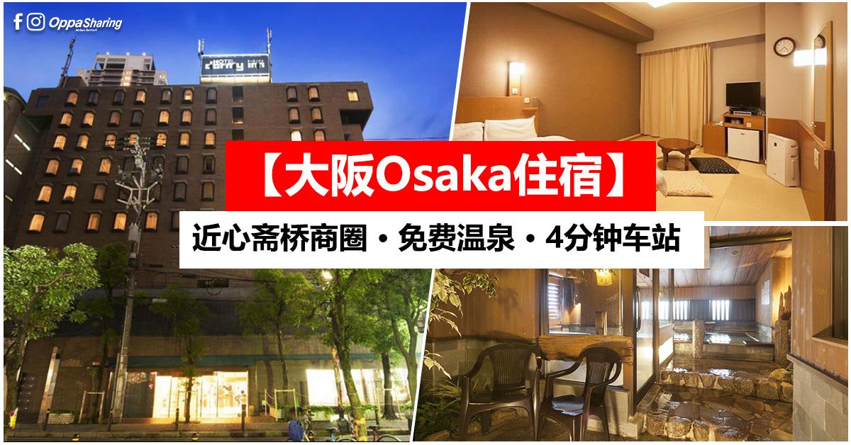 Photo of 【大阪Osaka住宿】Dormy Inn Shinsaibashi Hot Spring · 免费温泉 · 近心斋桥商圈 · 距离车站4分钟 · Agoda 评价 8.0