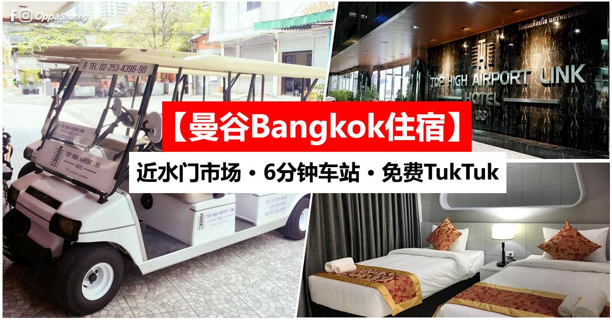 Photo of 【曼谷Bangkok住宿】Top High Airport Link Hotel · 近水门市场 · Agoda 评价 8.0