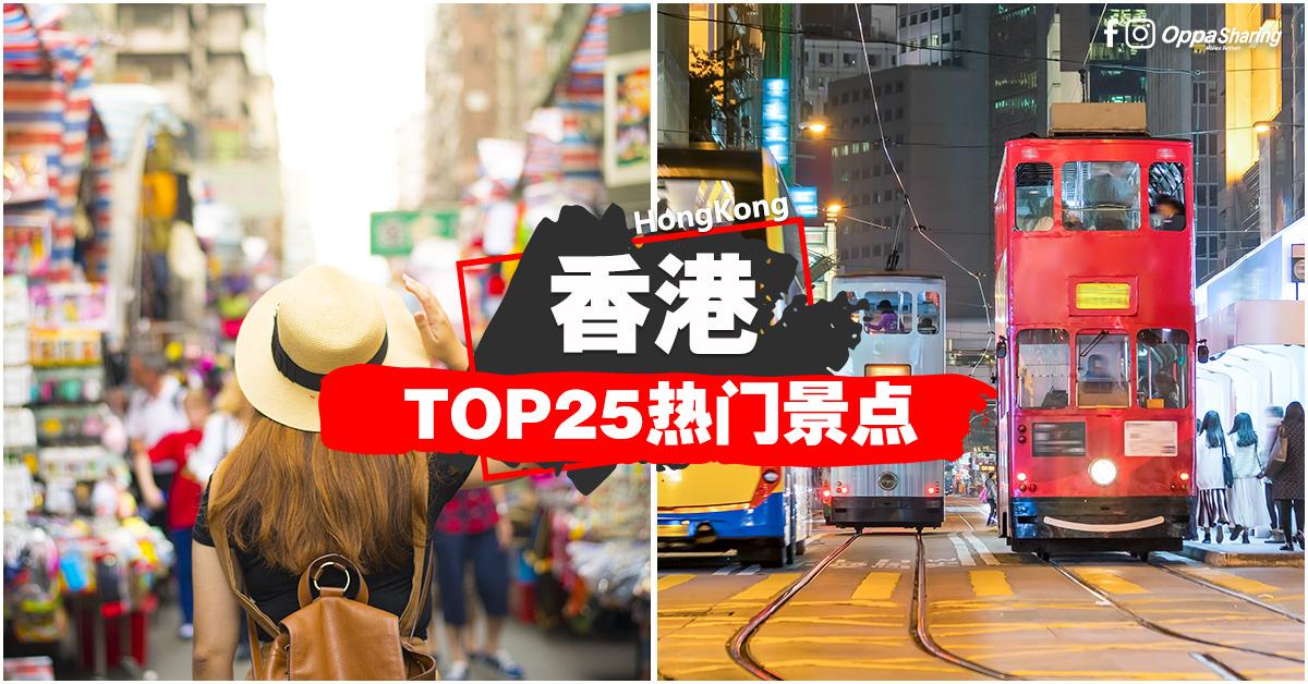 Photo of 【香港Top25热门景点】一次过告诉你香港「吃喝玩乐」景点 #新手笔记
