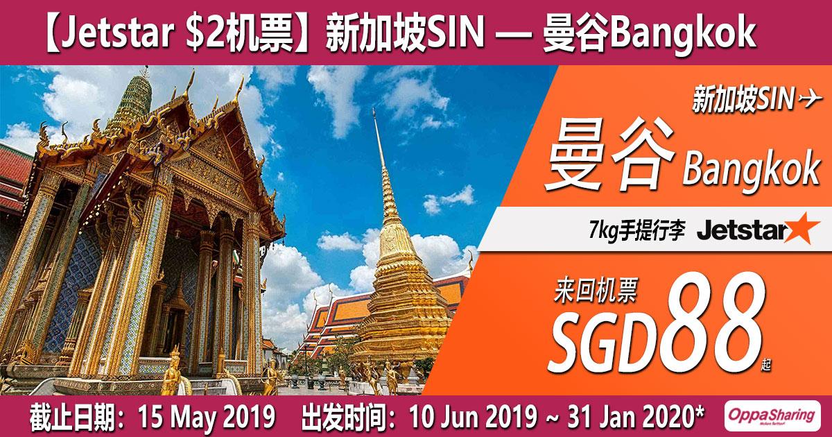 Photo of 【#时间表】新加坡SIN — 曼谷Bangkok 来回$88  #JETSTAR [Exp: 15 May 2019]