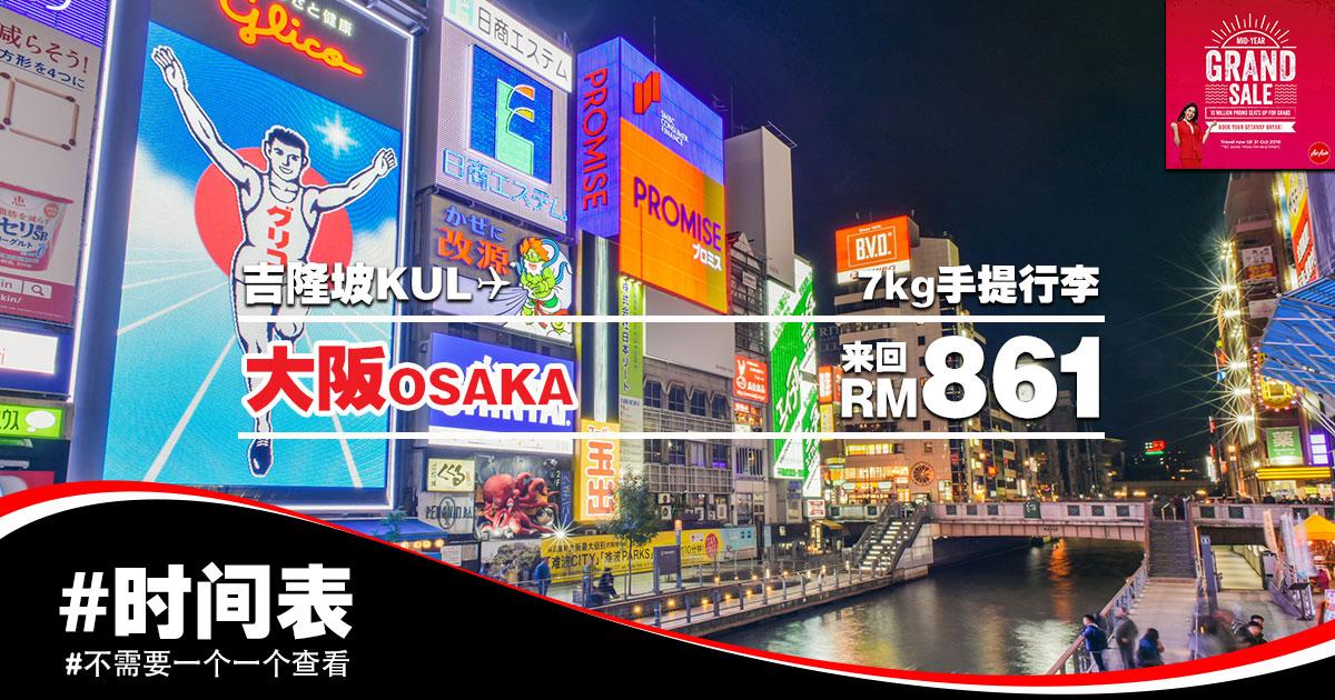 Photo of 【#时间表】吉隆坡KUL — 大阪Osaka 来回ʀᴍ861  #AirAsia #GRANDSALE [Exp: 19 May 2019]