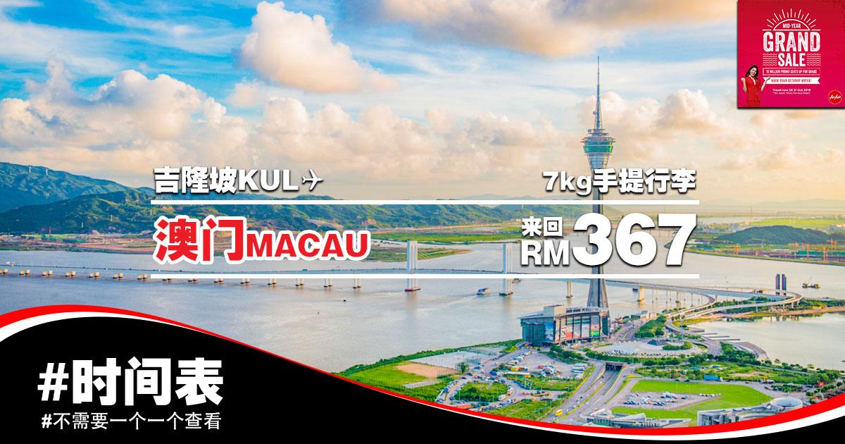 Photo of 【#时间表】吉隆坡KUL — 澳门Macau 来回ʀᴍ367  #AirAsia #GRANDSALE [Exp: 19 May 2019]