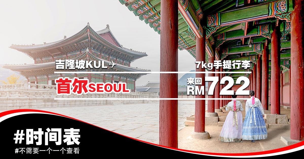 Photo of 【#时间表】吉隆坡KUL — 首尔Seoul 来回RM722 #AirAsia [Exp: 5 May 2019]