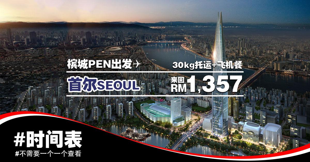Photo of 【#时间表】槟城Penang — 首尔Seoul 来回RM1,357 包括30kg托运+飞机餐 [Exp: 27 May 2019]