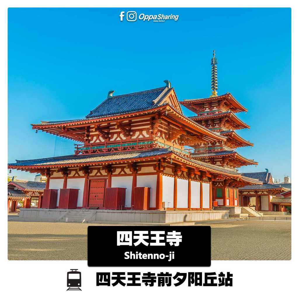 大阪四天王寺 Shitennō-ji