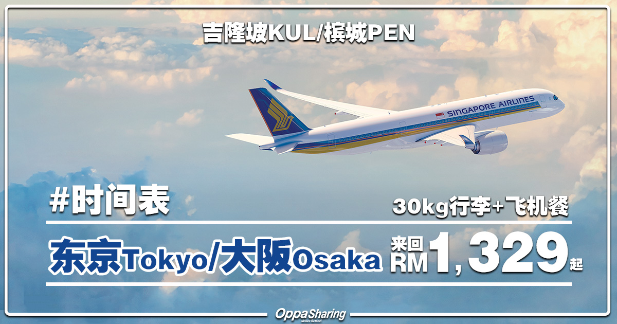 Photo of 【日本🇯🇵超值优惠】吉隆坡KUL/槟城PEN — 东京Tokyo/大阪Osaka 来回机票RM1,329!包括行李+飞机餐![Exp: 12 May 2019]
