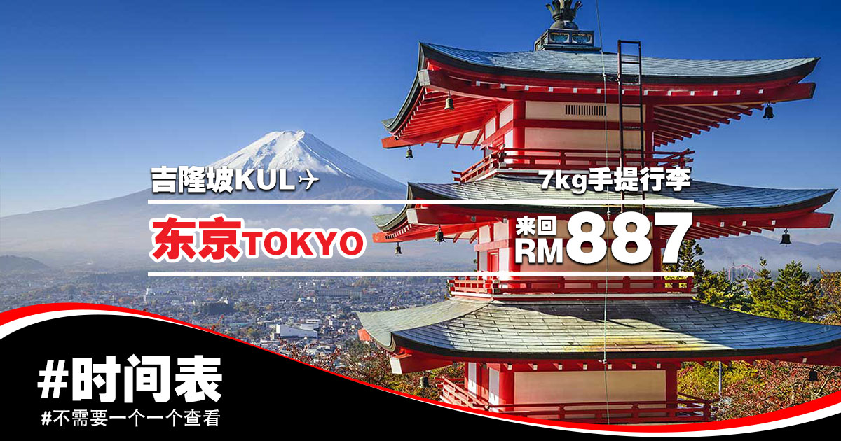 Photo of 【#时间表】吉隆坡KUL — 东京Tokyo 来回RM887  #AIRASIA [Exp: 19 May 2019]