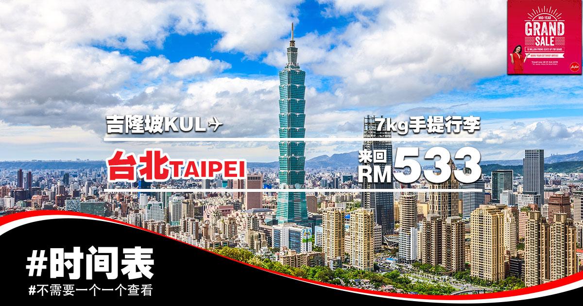 Photo of 【#时间表】吉隆坡KUL — 台北Taipei 来回ʀᴍ533  #AirAsia #GRANDsale [Exp: 19 May 2019]