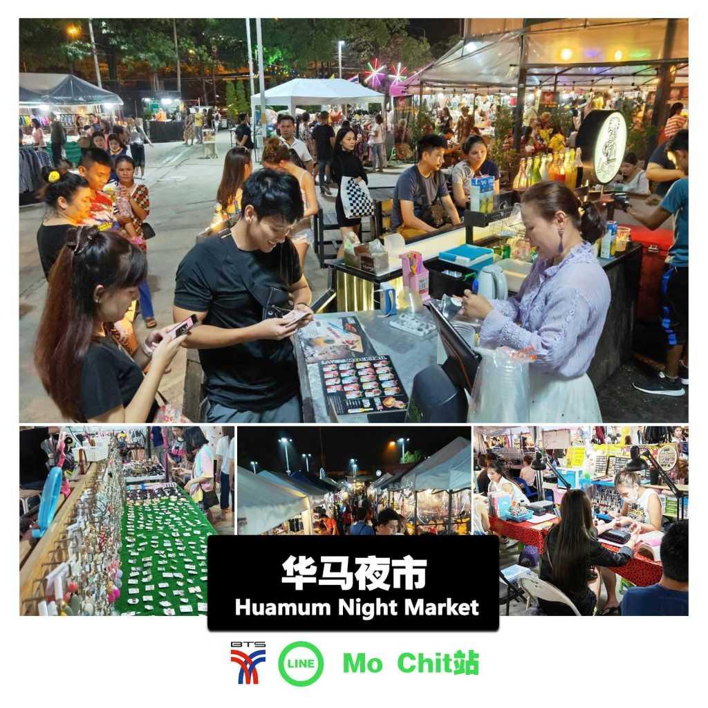 华马夜市 Huamum Night Market