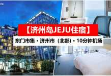 【济州岛JEJU住宿】Hotel RegentMarine The Blue · 近东门市集 · 济州市(北部)· Agoda 评价 8.5