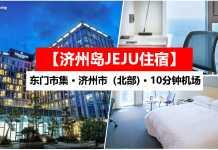 【济州岛JEJU住宿】Hotel RegentMarine The Blue · 近东门市集 · 济州市(北部)· Agoda 评价 8.5