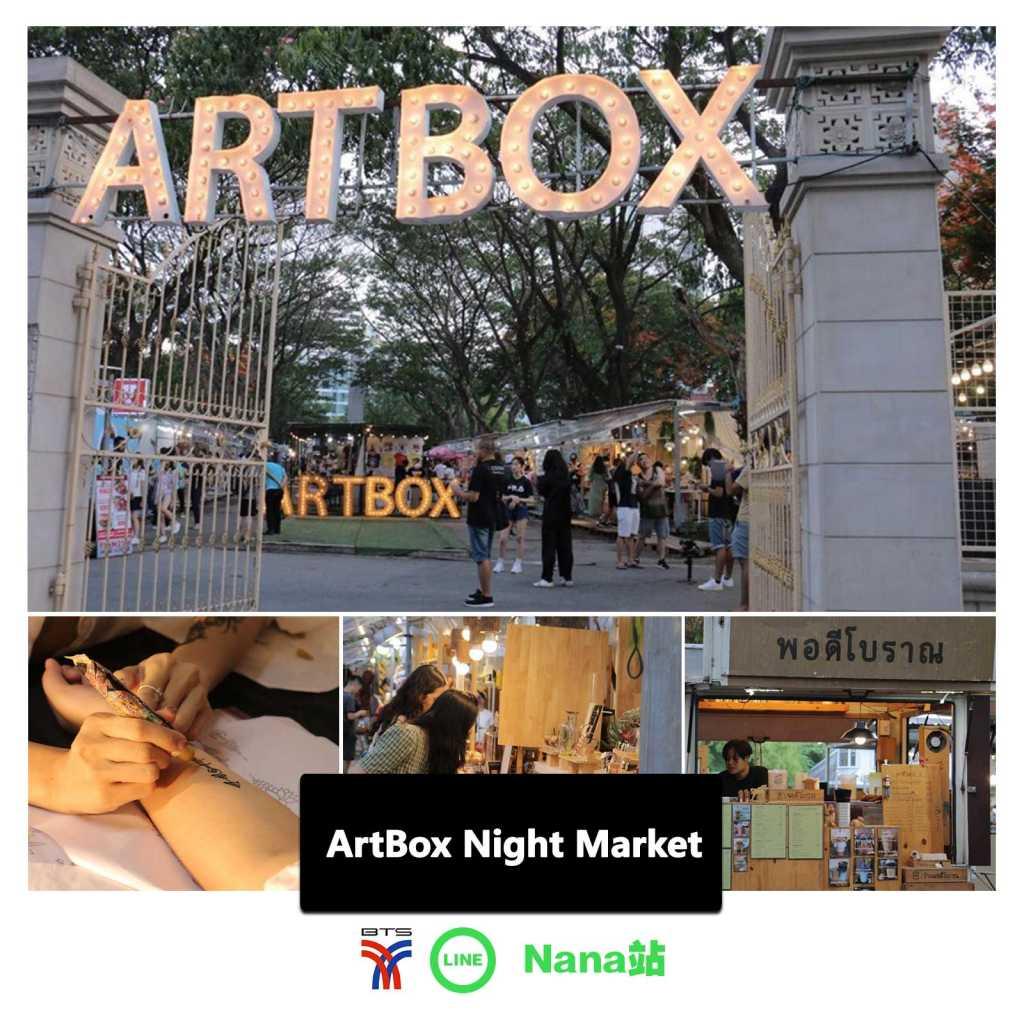 ArtBox Night Market(限时开放夜市)