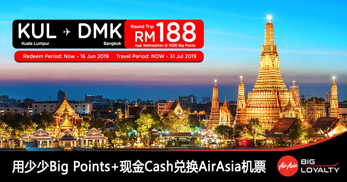 Photo of 【#时间表】吉隆坡KUL — 曼谷Bangkok 来回RM188![Exp: 16 Jun 2019]