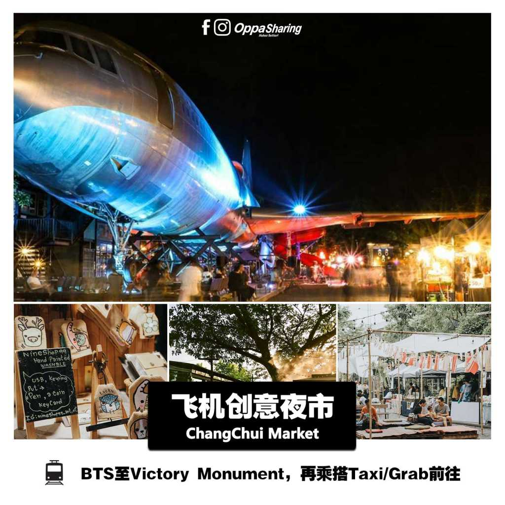 ChangChui 飞机夜市