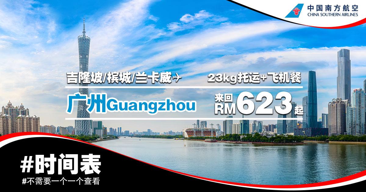 Photo of 【#时间表】吉隆坡KUL/槟城PEN/兰卡威LGK — 广州Guangzhou 来回机票RM623起!包括23kg托运+飞机餐!#ChinaSouthern #中国南方航空 [Exp: 30 June 2019]