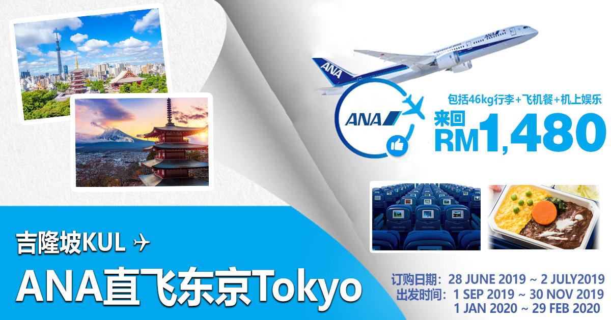 Photo of 【ANA大促】吉隆坡KUL — 东京Tokyo 来回RM1,480 包括了46kg托运+飞机餐+机上娱乐 [Exp: 2 July 2019]